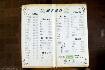 Small local home restaurant menu in Rankoshi, Hokkaido, Japan.