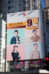 Hong_Kong_120909-139